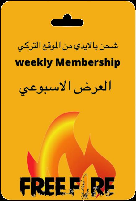 Weekly Membership العرض الاسبوعي